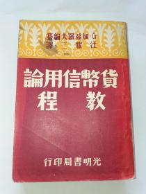 货币信用论教程(1949年第3版)