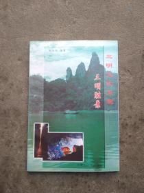 三明文化大观:三明胜景