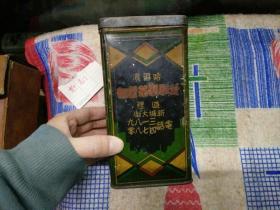满州国哈尔滨公和利茶叶罐