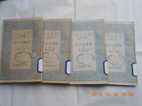 31860 万有文库《财富的分配》四册全,民国24年初版,馆藏