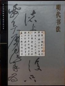 故宫博物院藏文物珍品大系:明代书法