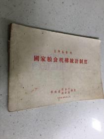 1960年国家粮食机构统 计制度【1959年版印】