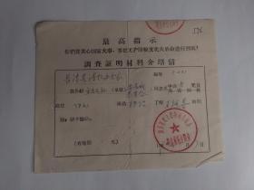 【山东省汶上县革命委员会与长清县清队办公室】《调查证明材料介绍信》 1970年