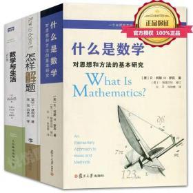 什么是数学+数学与生活+怎样解题 波利亚解题数学微积分离散数学通往天堂的钥匙数学建模自然哲学的数学原理数学分析初等