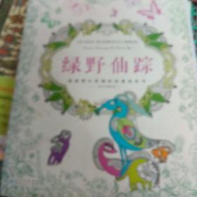 绿野仙踪(活页典藏本)