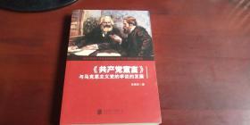 【共产党宣言】与马克思主义的学说的发展