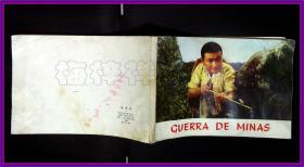 GUERRA DE MINAS 地雷战(西班牙文)
