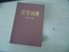 法学词典(增订本)