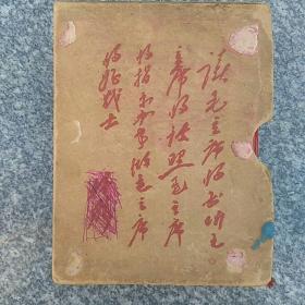 毛泽东选集64开一卷本。外盒有林题。一切看图