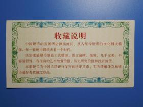 101603 中国硬币收藏证书NO.0054919