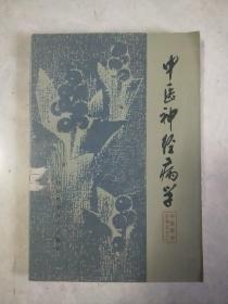 中医神经病学(中医医学丛书之十二)