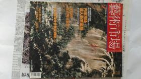 艺术市场2004.2