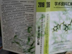 2016学术资料汇编