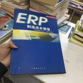 ERP制造成本管理:ERP制造成本设计实施与控制