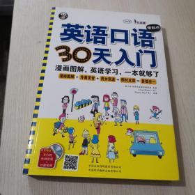 英语口语零起点30天入门:漫画图解、英语学习、英语自学入门,一本就够了