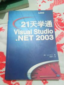 21天学通Visual Studio.NET 2003