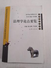 法理学论点要览(法学教学参考书)/法学论点要览丛书