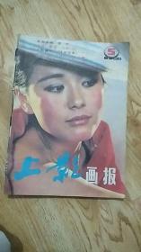 上影画报1986年第5、7、8、9、12期    共5册