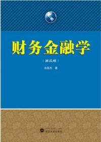 财务金融学(第二版) 余国杰  武汉大学出版社 9787307200975