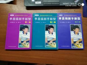 李昌镐新手新型(第一二三卷),李昌镐官子技巧(第一二三卷)