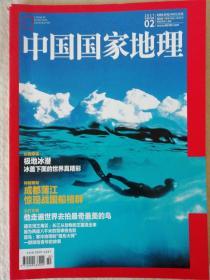 中国国家地理2017.2极地冰潜 冰盖下面的世界真精彩  成都浦江惊现战国船棺群  走遍世界去拍最奇美的鸟  通天河三角区的动物密码 一群探险青年的故事
