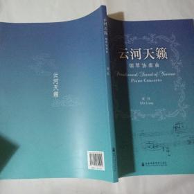 云河天籁:钢琴协奏曲