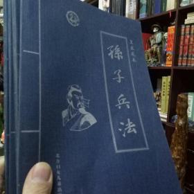 皇家藏本-孙子兵法(4卷全)