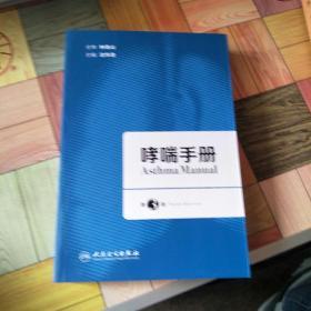 哮喘手册(第3版)