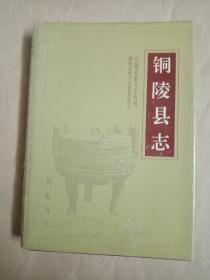 铜陵县志   签名本