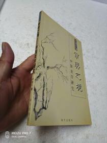 审美之境 : 中国美学研究