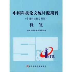 中国科技论文统计源期刊(中国科技核心期刊)——概览