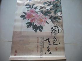 挂历:国色天香(2011)