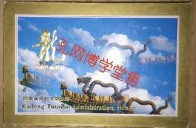 明信片 龙 十张 河南省开封市旅游局
