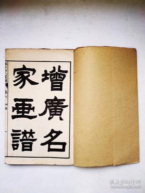 芥子园画传六册,光绪二十九年上海虹口顺成局石印千顷堂发兑,具体看详细描述,图三