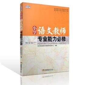 小学语文教师专业能力必修