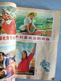 连环画报1976 1-12全