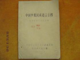 中国少数民族语言音档(禄劝傈僳方言武定话)油印本