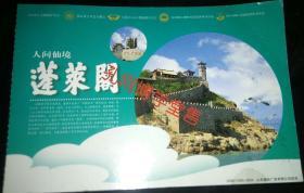 明信片 人间仙境蓬莱阁 2006年中国邮政60分