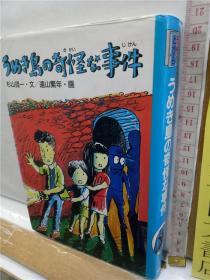 青少年读物 うめき岛の奇怪な事件 杉山径一 日文原版32开硬精装儿童读物 国土社出版 外封皮有明显磨损