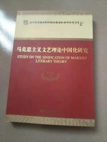 马克思主义文艺理论中国化研究