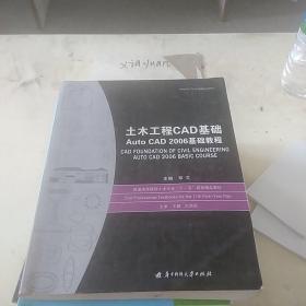 土木工程CAD基础   AutoCAD2006基础教程