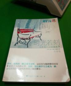 青年文摘 (冬季卷)