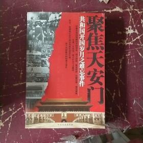 聚焦天安门 共和国开国岁月之难忘事件【39