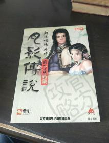 剑侠情缘外传——月影传说官方攻略集[无光盘】