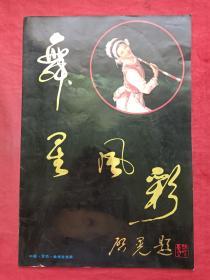 """""""第三届中国艺术节""""宣传赠送册暨大理舞蹈表演艺术家杨丽华个人画册《舞星风采》1992年"""