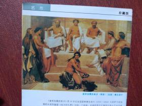 彩版美术插页珍藏版法国名画德拉洛什《接受加冕的美术》,(单张)