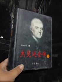 杰斐逊全传(下册)
