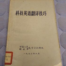 科技英语翻译技巧(中国人民解放军武字256部队)
