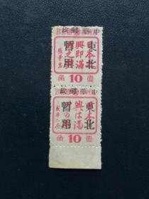 伪满州国书法邮票加盖中华邮政东北暂用双连一件!新上品!包真