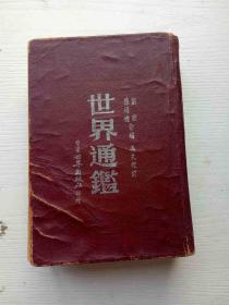 {孤品]一九五六年香港世界出版社硬精装《世界通史》。只印2000册。门左柜下